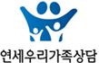 연세우리가족상담센터